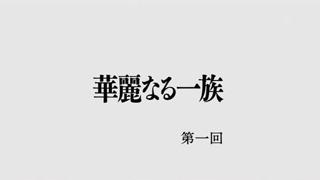 karei-naru ichizoku title screen