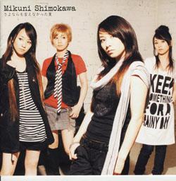 Sayonara mo Ienakatta Natsu - Album Cover