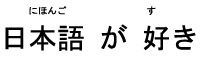 furigana2.jpg